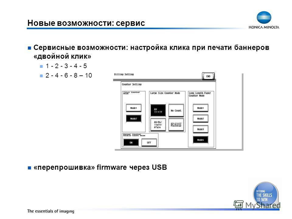Новые возможности: сервис Сервисные возможности: настройка клика при печати баннеров «двойной клик» 1 - 2 - 3 - 4 - 5 2 - 4 - 6 - 8 – 10 «перепрошивка» firmware через USB