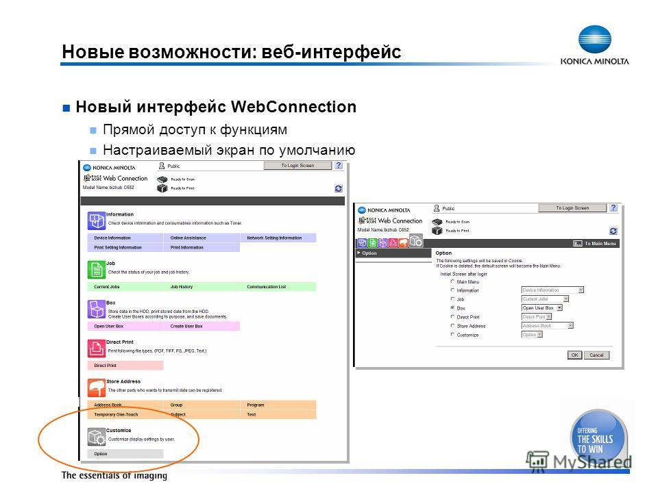 Новые возможности: веб-интерфейс Новый интерфейс WebConnection Прямой доступ к функциям Настраиваемый экран по умолчанию