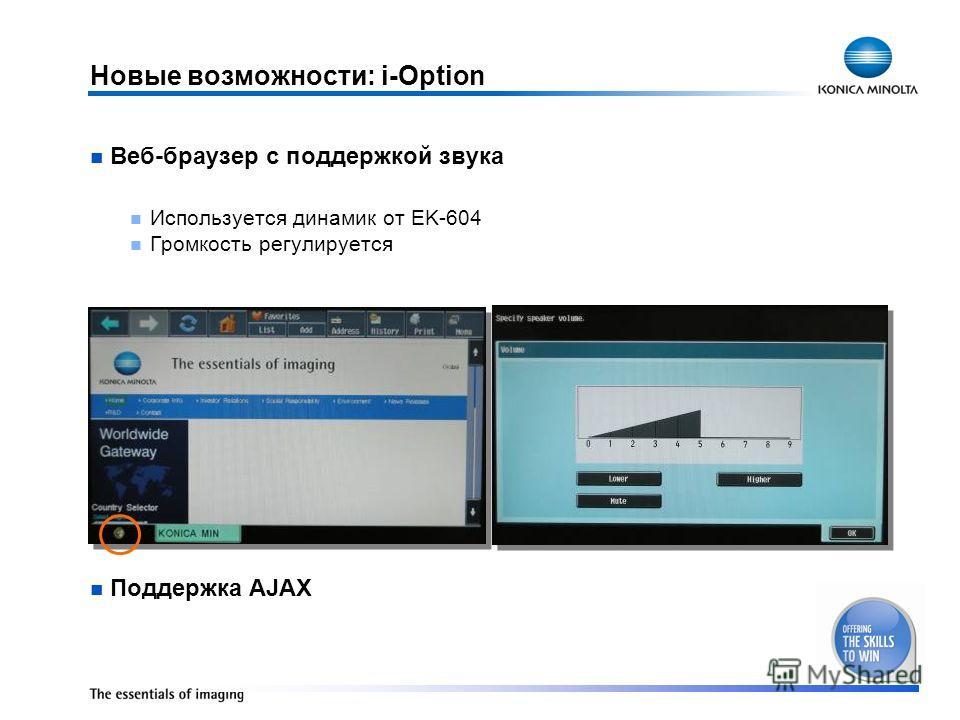 Новые возможности: i-Option Веб-браузер с поддержкой звука Используется динамик от EK-604 Громкость регулируется Поддержка AJAX