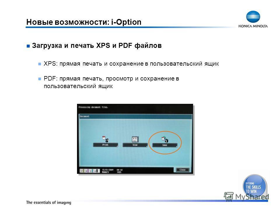 Новые возможности: i-Option Загрузка и печать XPS и PDF файлов XPS: прямая печать и сохранение в пользовательский ящик PDF: прямая печать, просмотр и сохранение в пользовательский ящик