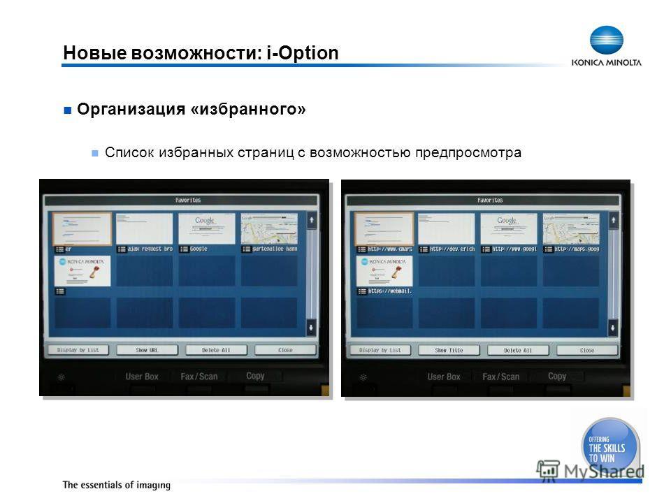 Новые возможности: i-Option Организация «избранного» Список избранных страниц с возможностью предпросмотра