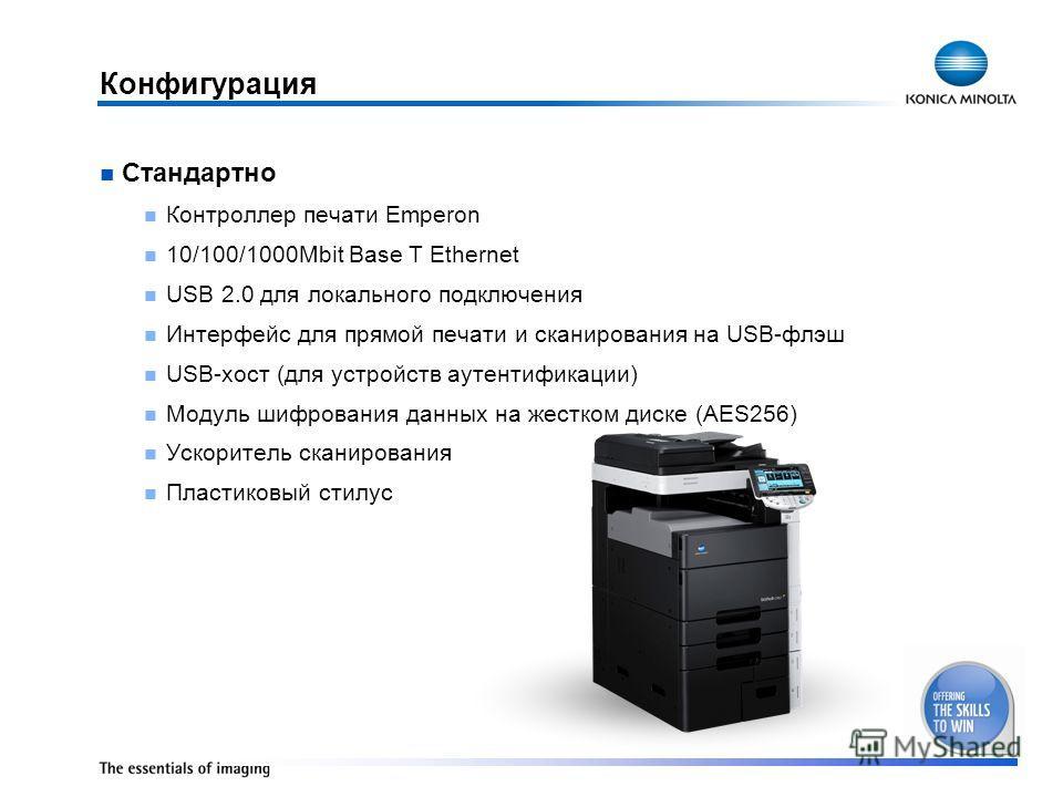 Конфигурация Стандартно Контроллер печати Emperon 10/100/1000Mbit Base T Ethernet USB 2.0 для локального подключения Интерфейс для прямой печати и сканирования на USB-флэш USB-хост (для устройств аутентификации) Модуль шифрования данных на жестком ди