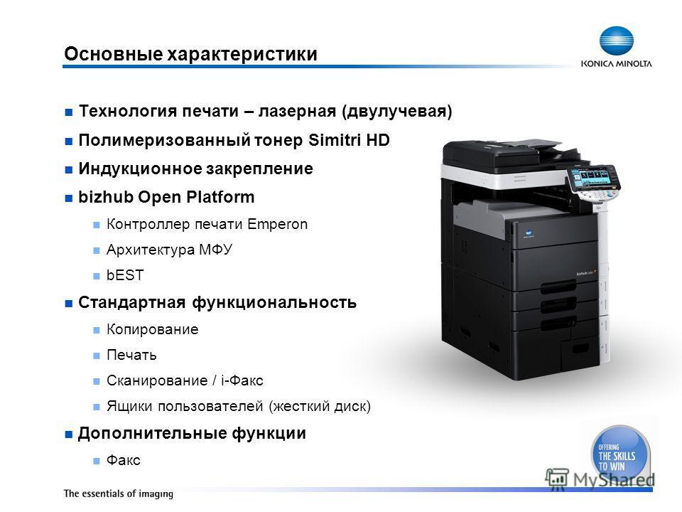 Основные характеристики Технология печати – лазерная (двулучевая) Полимеризованный тонер Simitri HD Индукционное закрепление bizhub Open Platform Контроллер печати Emperon Архитектура МФУ bEST Стандартная функциональность Копирование Печать Сканирова