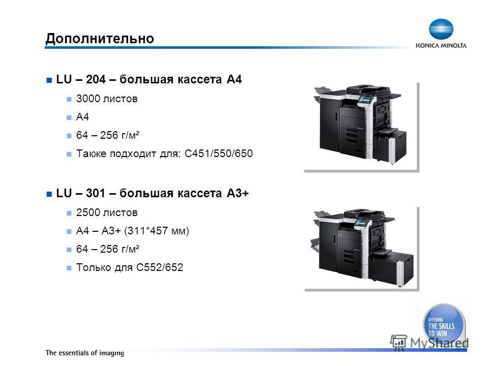Дополнительно LU – 204 – большая кассета А4 3000 листов A4 64 – 256 г/м² Также подходит для: C451/550/650 LU – 301 – большая кассета А3+ 2500 листов A4 – A3+ (311*457 мм) 64 – 256 г/м² Только для C552/652