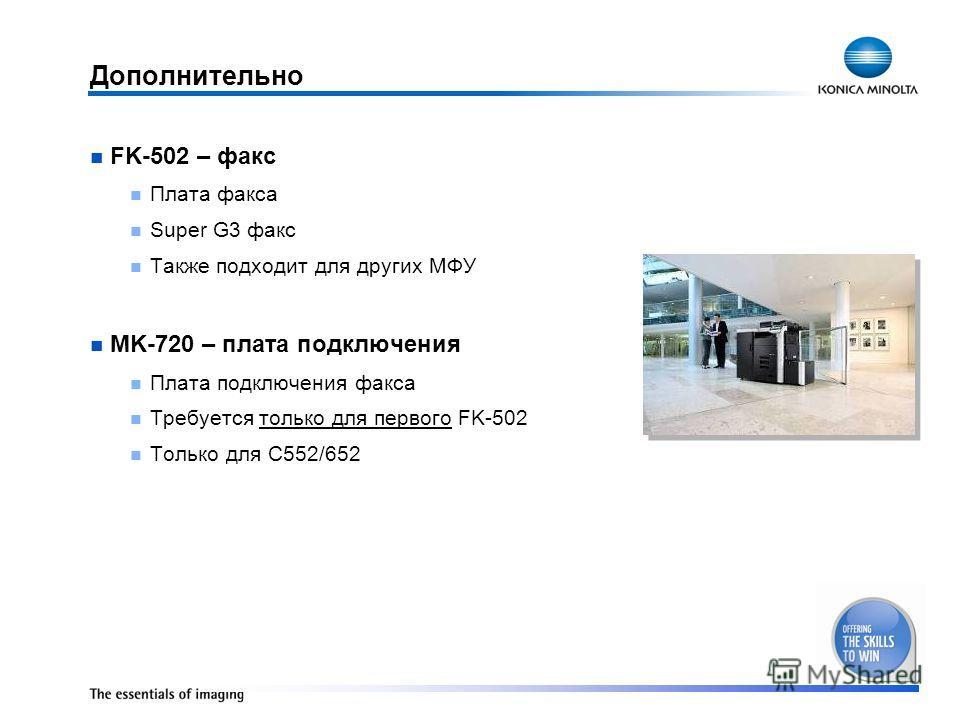 Дополнительно FK-502 – факс Плата факса Super G3 факс Также подходит для других МФУ MK-720 – плата подключения Плата подключения факса Требуется только для первого FK-502 Только для C552/652