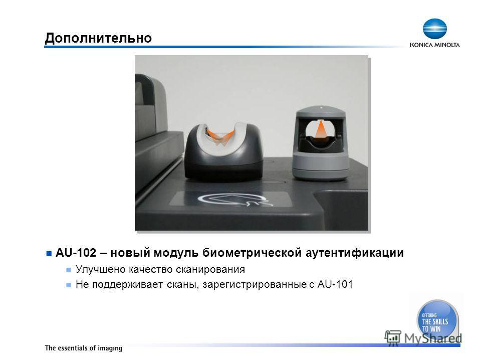 Дополнительно AU-102 – новый модуль биометрической аутентификации Улучшено качество сканирования Не поддерживает сканы, зарегистрированные с AU-101