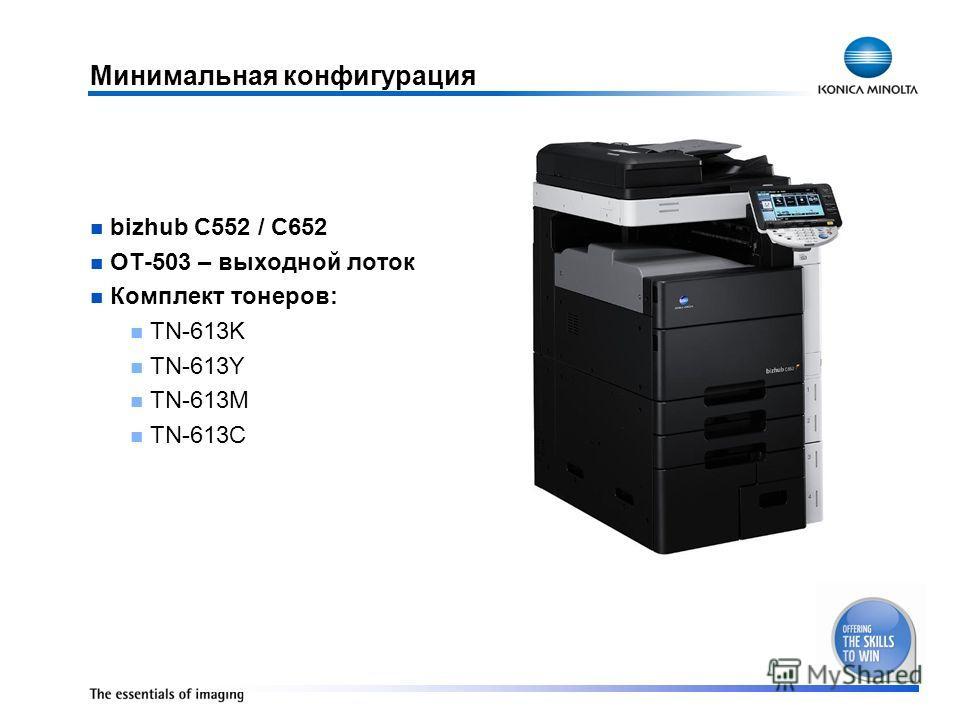 Минимальная конфигурация bizhub C552 / C652 OT-503 – выходной лоток Комплект тонеров: TN-613K TN-613Y TN-613M TN-613C