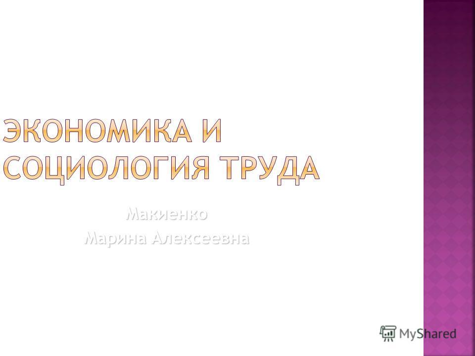 Макиенко Марина Алексеевна