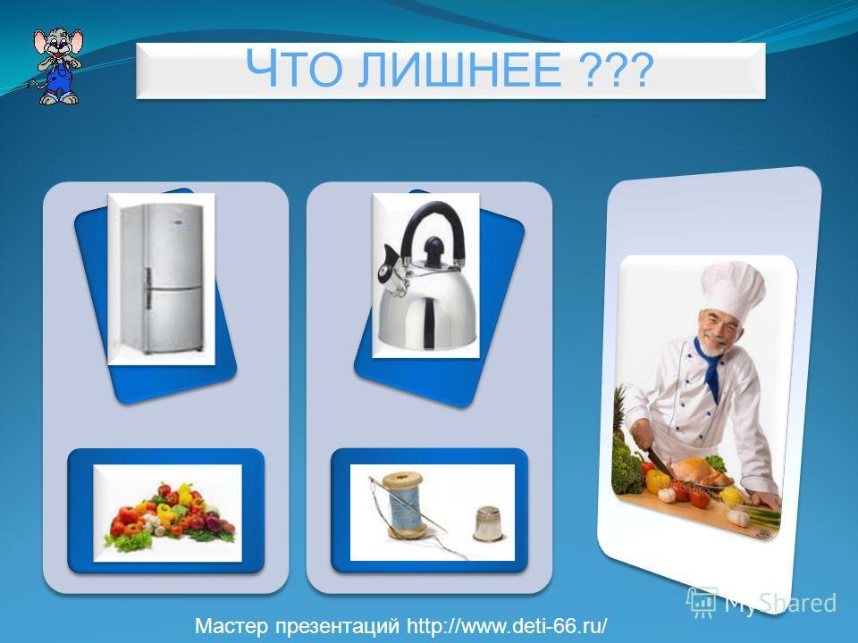 Ч ТО ЛИШНЕЕ ??? Да Мастер презентаций http://www.deti-66.ru/