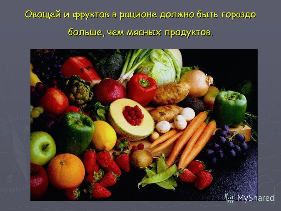 Овощей и фруктов в рационе должно быть гораздо больше, чем мясных продуктов.