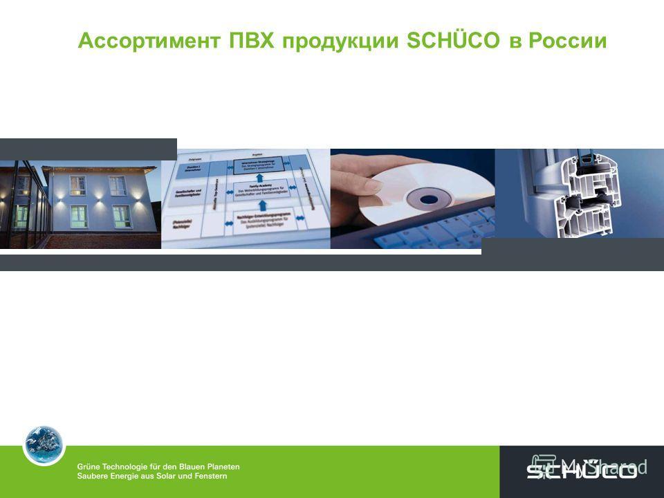 Ассортимент ПВХ продукции SCHÜCO в России