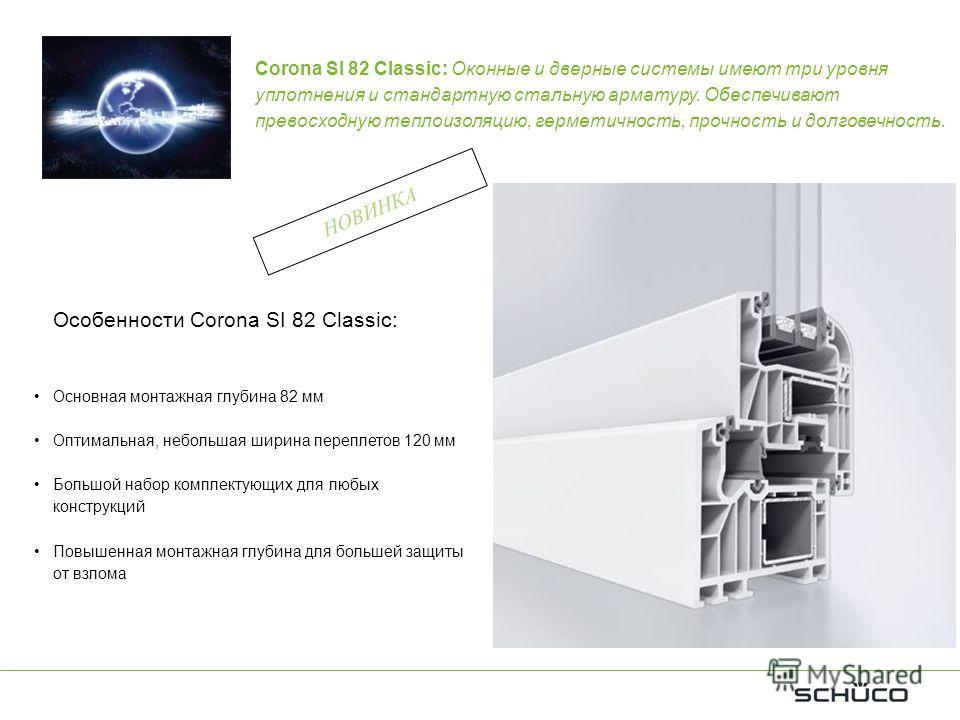 Corona SI 82 Classic: Оконные и дверные системы имеют три уровня уплотнения и стандартную стальную арматуру. Обеспечивают превосходную теплоизоляцию, герметичность, прочность и долговечность. Особенности Corona SI 82 Classic: Основная монтажная глуби
