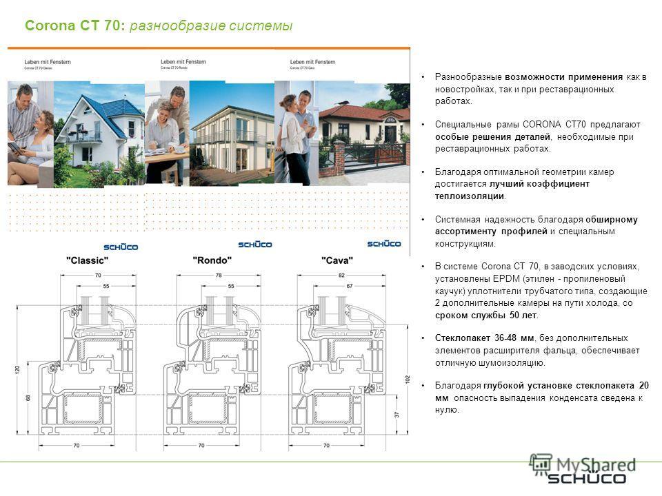 Corona CT 70: разнообразие системы Разнообразные возможности применения как в новостройках, так и при реставрационных работах. Специальные рамы CORONA CT70 предлагают особые решения деталей, необходимые при реставрационных работах. Благодаря оптималь