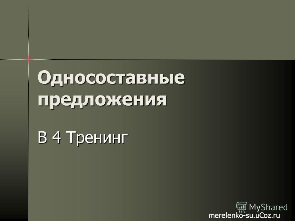 Односоставные предложения В 4 Тренинг merelenko-su.uCoz.ru