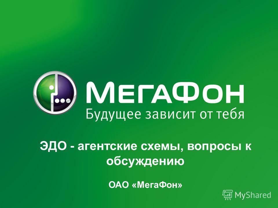 ЭДО - агентские схемы, вопросы к обсуждению ОАО «Мега Фон»