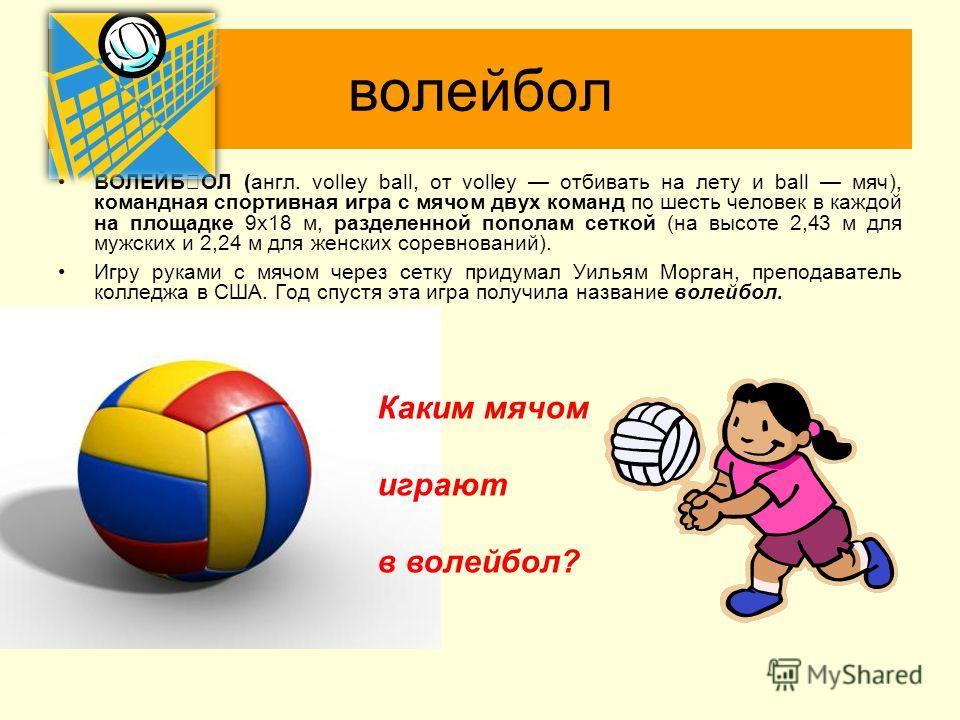 ХОККЕЙ (англ. Hockey) - спортивная командная игра с клюшками и мячом (шайбой) на специальной площадке (поле) с воротами.