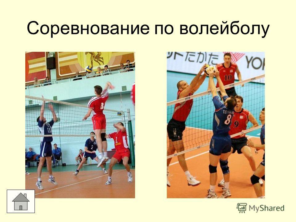 волейбол ВОЛЕЙБ˜ОЛ (англ. volley ball, от volley отбивать на лету и ball мяч), командная спортивная игра с мячом двух команд по шесть человек в каждой на площадке 9 х 18 м, разделенной пополам сеткой (на высоте 2,43 м для мужских и 2,24 м для женских