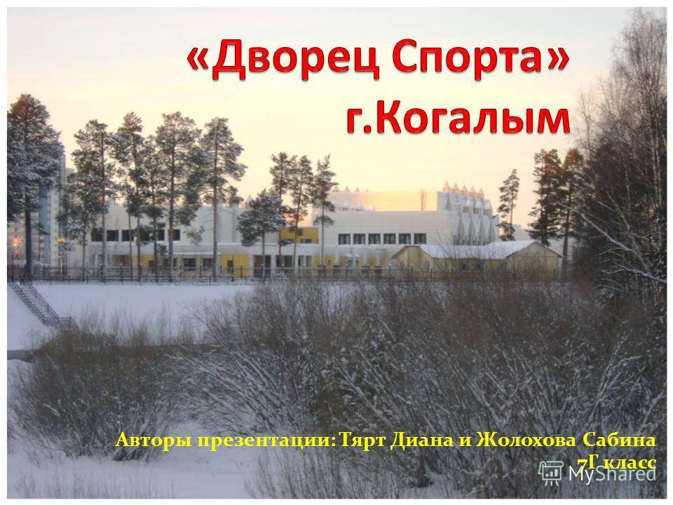 Авторы презентации: Тярт Диана и Жолохова Сабина 7Г класс