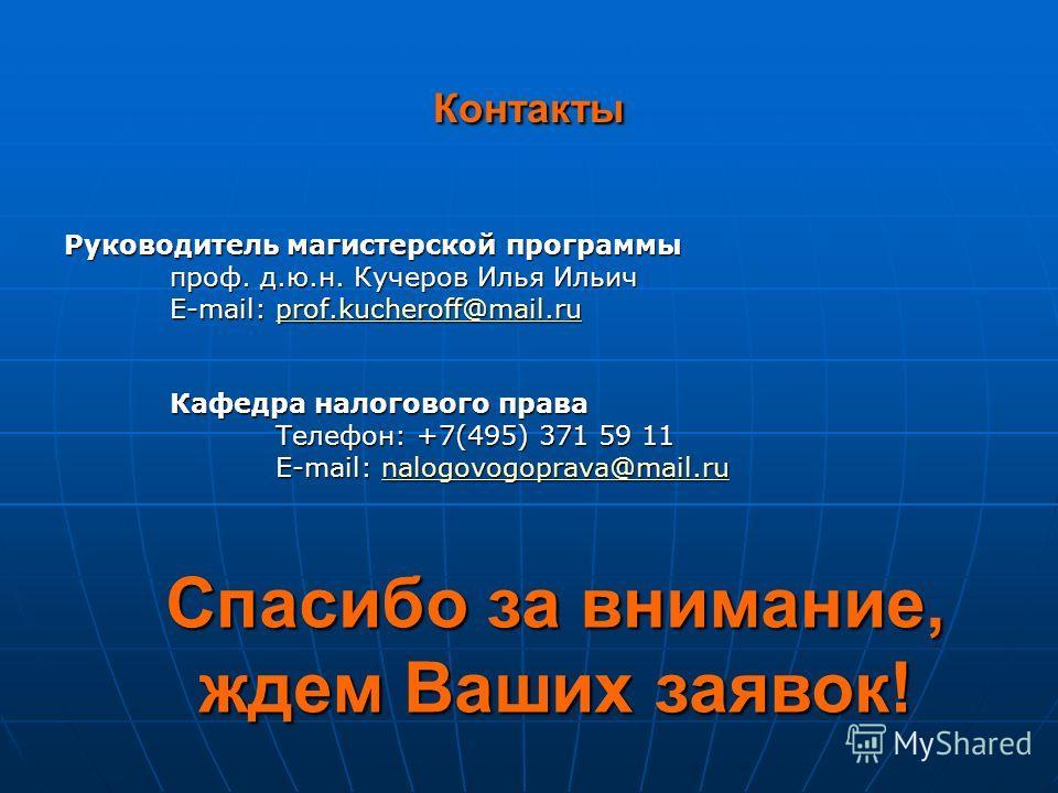Контакты Руководитель магистерской программы проф. д.ю.н. Кучеров Илья Ильич E-mail: prof.kucheroff@mail.ru prof.kucheroff@mail.ru Кафедра налогового права Телефон: +7(495) 371 59 11 E-mail: nalogovogoprava@mail.ru nalogovogoprava@mail.ru Спасибо за