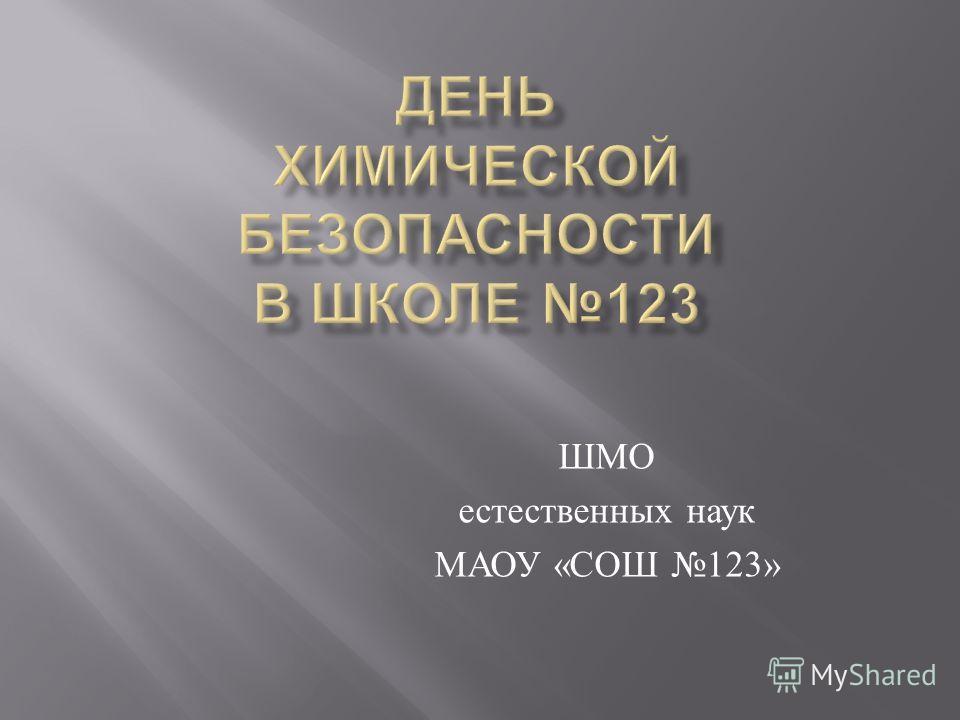 ШМО естественных наук МАОУ « СОШ 123»