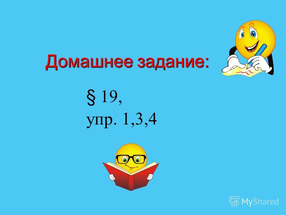§ 19, упр. 1,3,4 Домашнее задание: