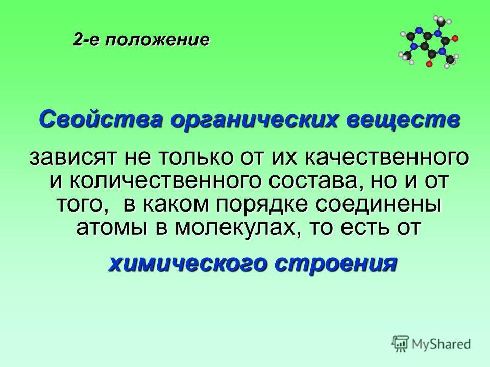 2-е положение Свойства органических веществ зависят не только от их качественного и количественного состава, но и от того, в каком порядке соединены атомы в молекулах, то есть от химического строения химического строения