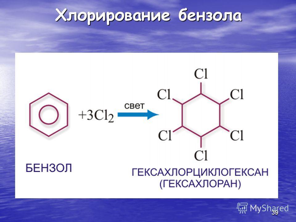 39 Хлорирование бензола