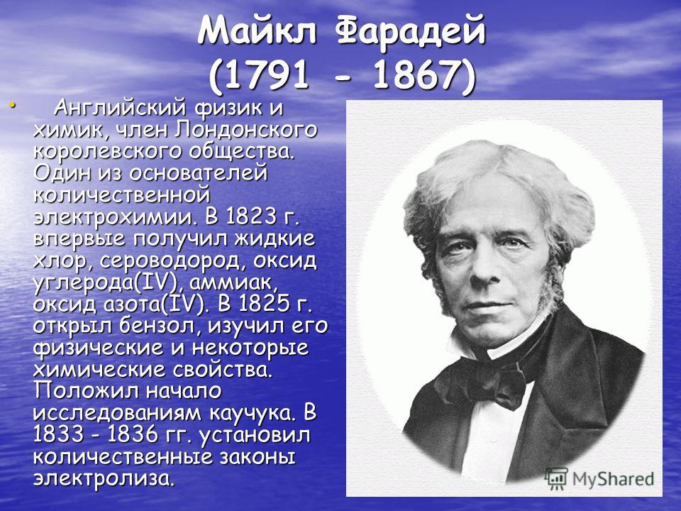 4 Майкл Фарадей (1791 - 1867) Английский физик и химик, член Лондонского королевского общества. Один из основателей количественной электрохимии. В 1823 г. впервые получил жидкие хлор, сероводород, оксид углерода(IV), аммиак, оксид азота(IV). В 1825 г