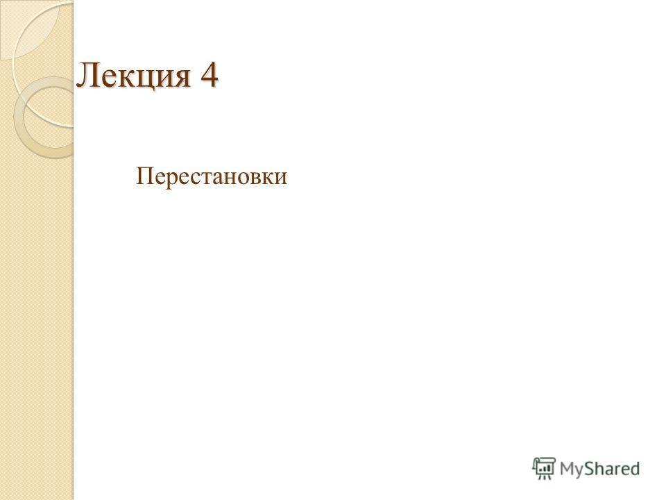 Лекция 4 Перестановки