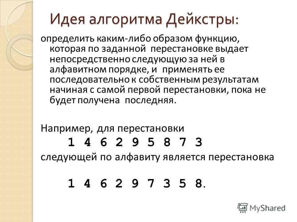 Идея алгоритма Дейкстры : определить каким-либо образом функцию, которая по заданной перестановке выдает непосредственно следующую за ней в алфавитном порядке, и применять ее последовательно к собственным результатам начиная с самой первой перестанов