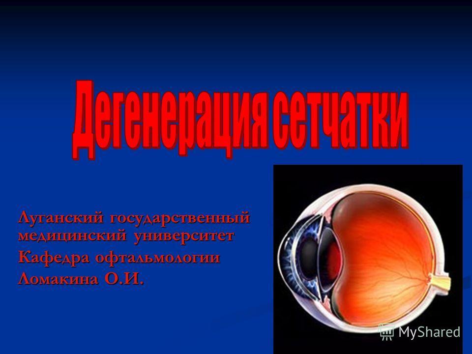 Луганский государственный медицинский университет Кафедра офтальмологии Ломакина О.И.