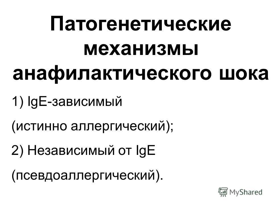 Патогенетические механизмы анафилактического шока 1) IgE-зависимый (истинно аллергический); 2) Независимый от IgE (псевдоаллергический).
