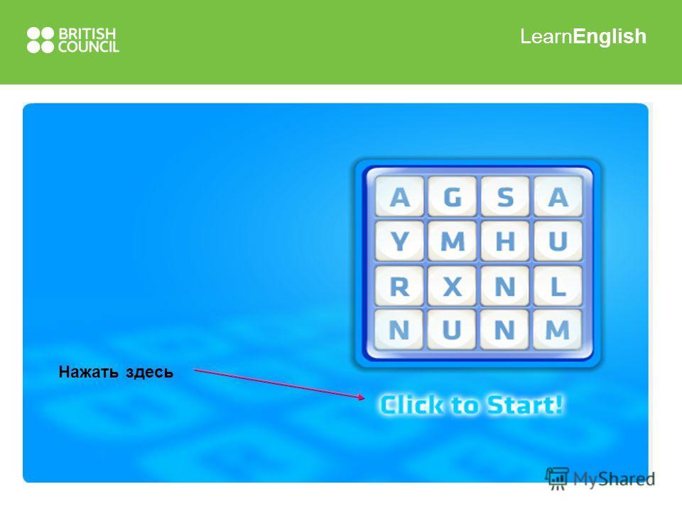 LearnEnglish Нажать здесь