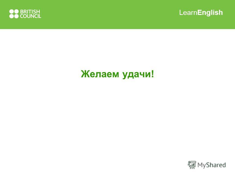 LearnEnglish Желаем удачи!