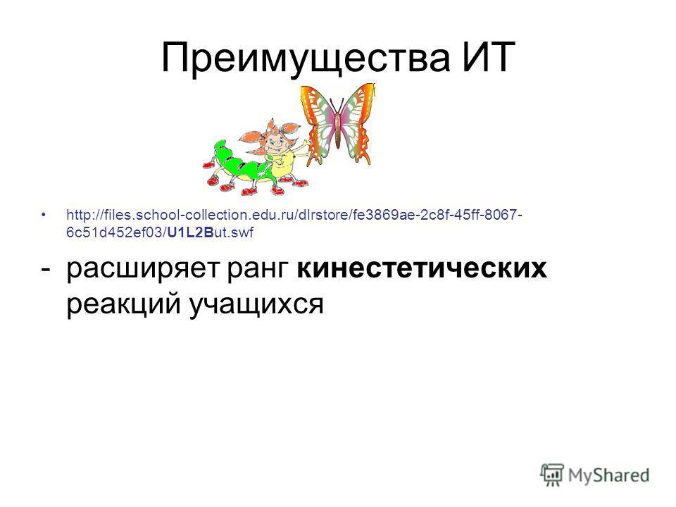 Преимущества ИТ http://www.englishteachers.ru/forum/index.php?showtopic=969 помогает разнообразить виды деятельности и удержать внимание на теме