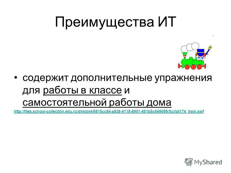 Преимущества ИТ http://files.school-collection.edu.ru/dlrstore/36a3d6b6-f856-482e-9efa-19119382e5e6/Room.swf анимация позволяет продемонстрировать употребление нового языка в контексте