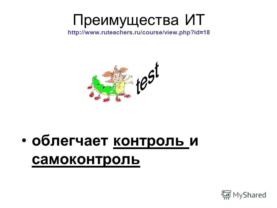 Преимущества ИТ содержит дополнительные упражнения для работы в классе и самостоятельной работы дома http://files.school-collection.edu.ru/dlrstore/6815cc84-a838-4118-8901-451b5c649069/Script174_train.swf