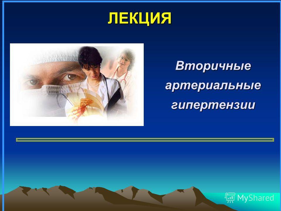 Вторичные артериальные гипертензии ЛЕКЦИЯ