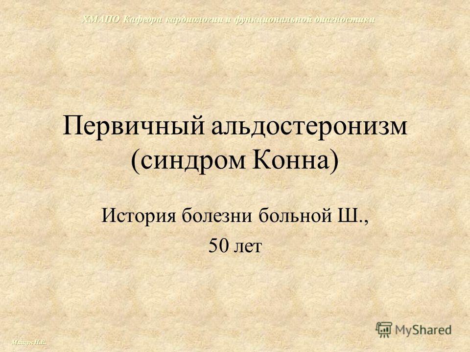 Первичный альдостеронизм (синдром Конна) История болезни больной Ш., 50 лет