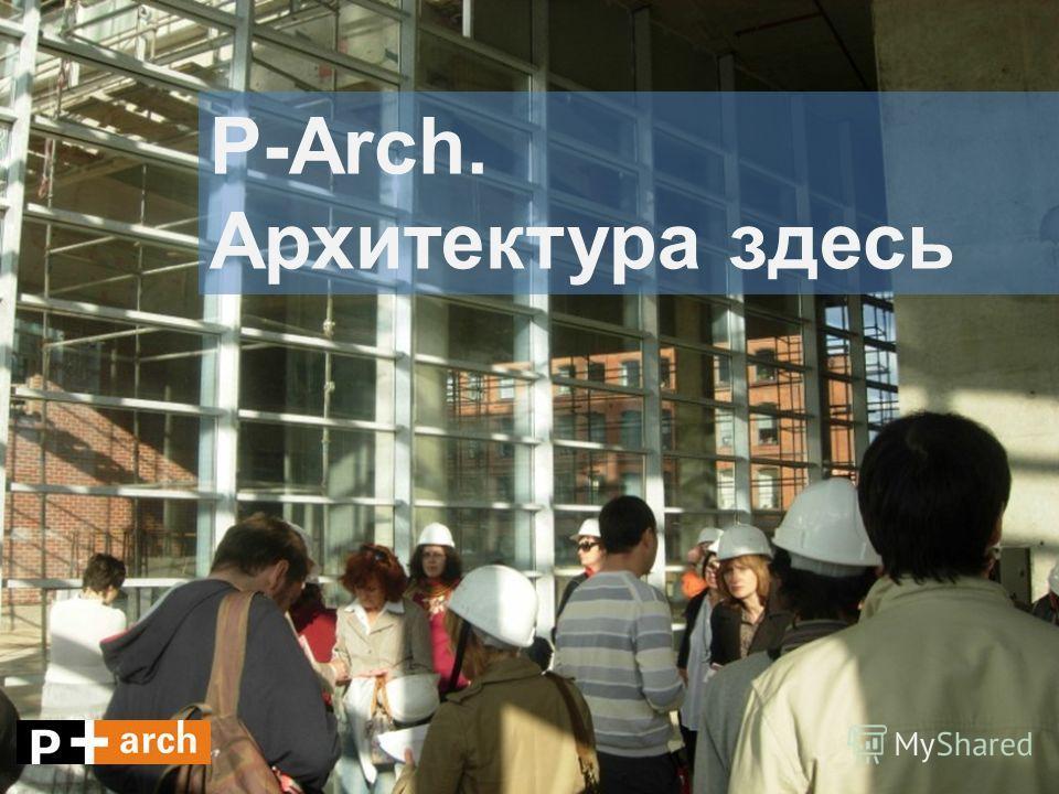 P-Arch. Архитектура здесь
