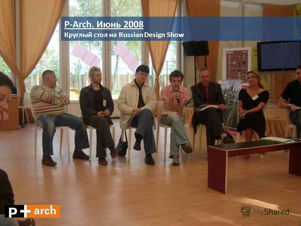 P-Arch. Июнь 2008 Круглый стол на Russian Design Show