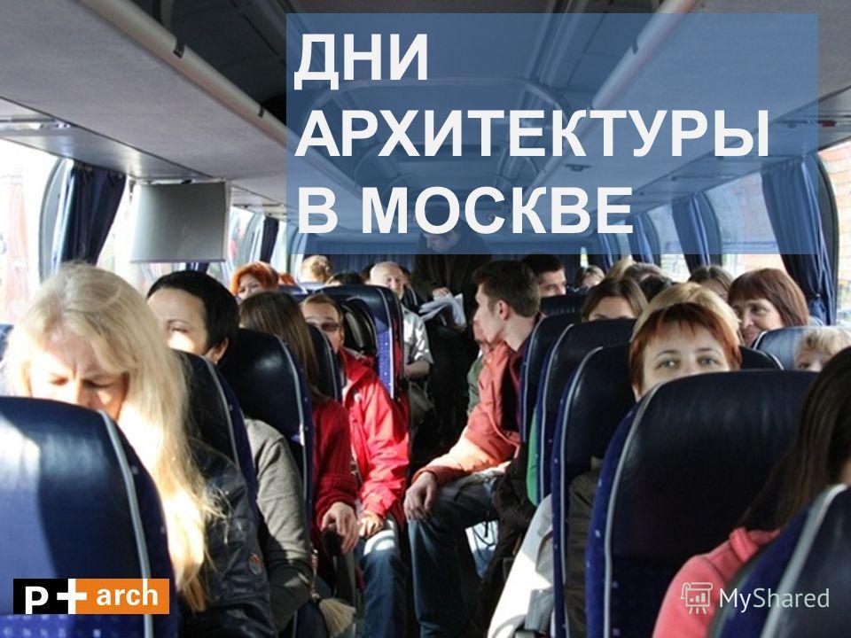 ДНИ АРХИТЕКТУРЫ В МОСКВЕ