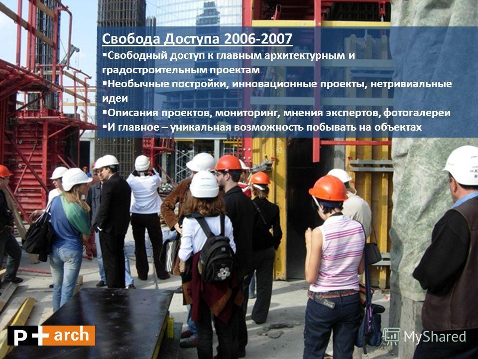 Свобода Доступа 2006-2007 Свободный доступ к главным архитектурным и градостроительным проектам Необычные постройки, инновационные проекты, нетривиальные идеи Описания проектов, мониторинг, мнения экспертов, фотогалереи И главное – уникальная возможн
