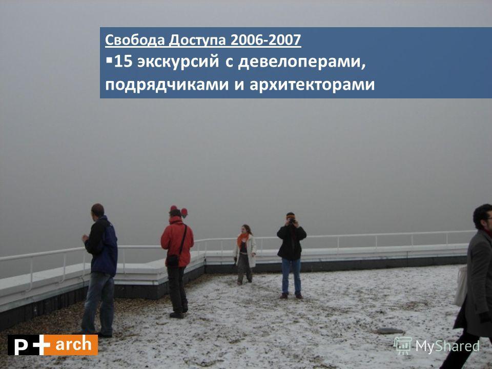 Свобода Доступа 2006-2007 15 экскурсий с девелоперами, подрядчиками и архитекторами