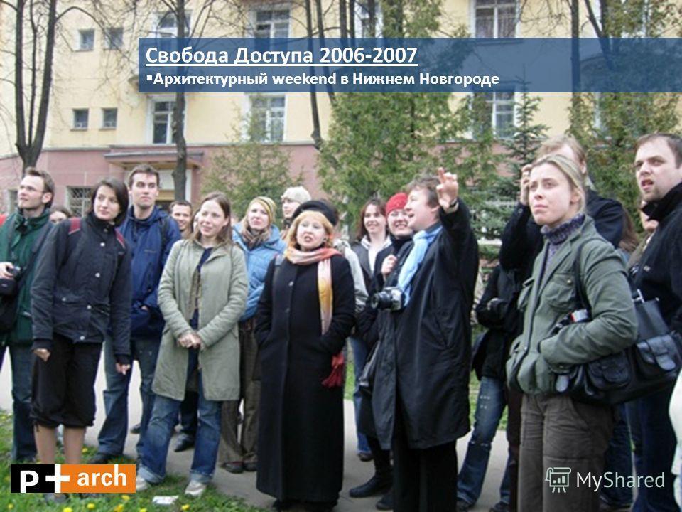 Свобода Доступа 2006-2007 Архитектурный weekend в Нижнем Новгороде