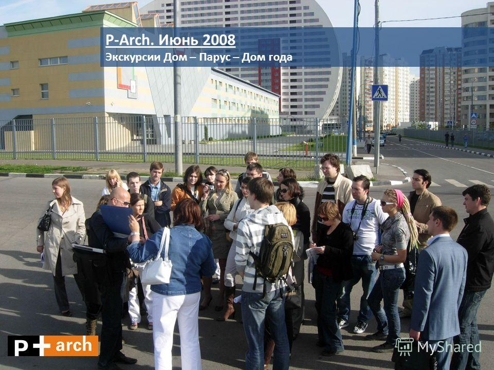 P-Arch. Июнь 2008 Экскурсии Дом – Парус – Дом года