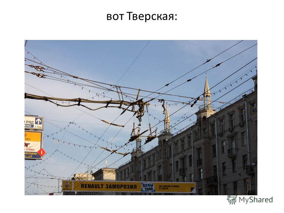 вот Тверская: