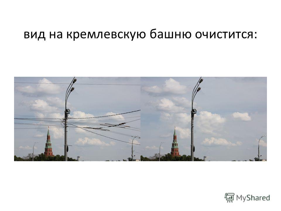 вид на кремлевскую башню очистится: