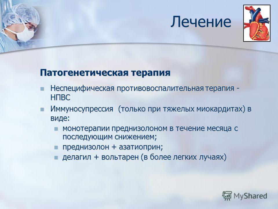 Лечение Патогенетическая терапия Неспецифическая противовоспалительная терапия - НПВС Неспецифическая противовоспалительная терапия - НПВС Иммуносупрессия (только при тяжелых миокардитах) в виде: Иммуносупрессия (только при тяжелых миокардитах) в вид