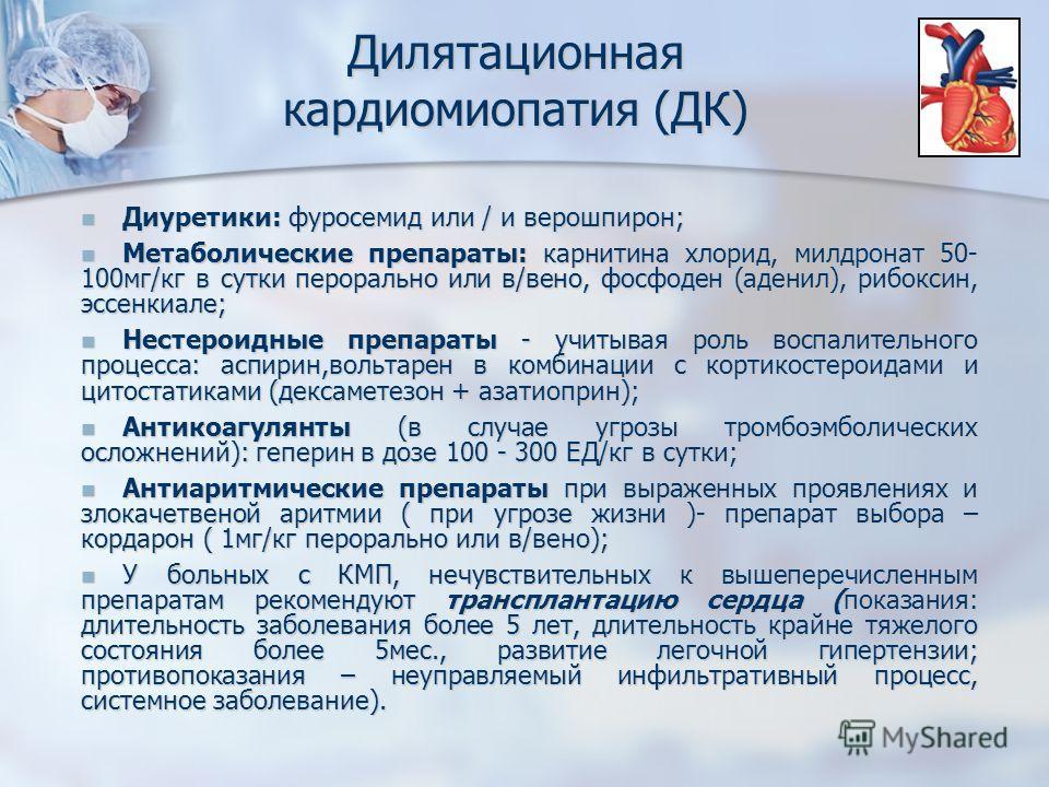 Диуретики: фуросемид или / и верошпирон; Диуретики: фуросемид или / и верошпирон; Метаболические препараты: карнитина хлорид, милдронат 50- 100мг/кг в сутки перорально или в/вено, фосфоден (аденил), рибоксин, эссенкиале; Метаболические препараты: кар
